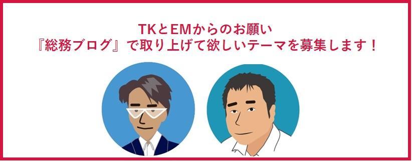 アンケート投稿フォーム(TK).jpg