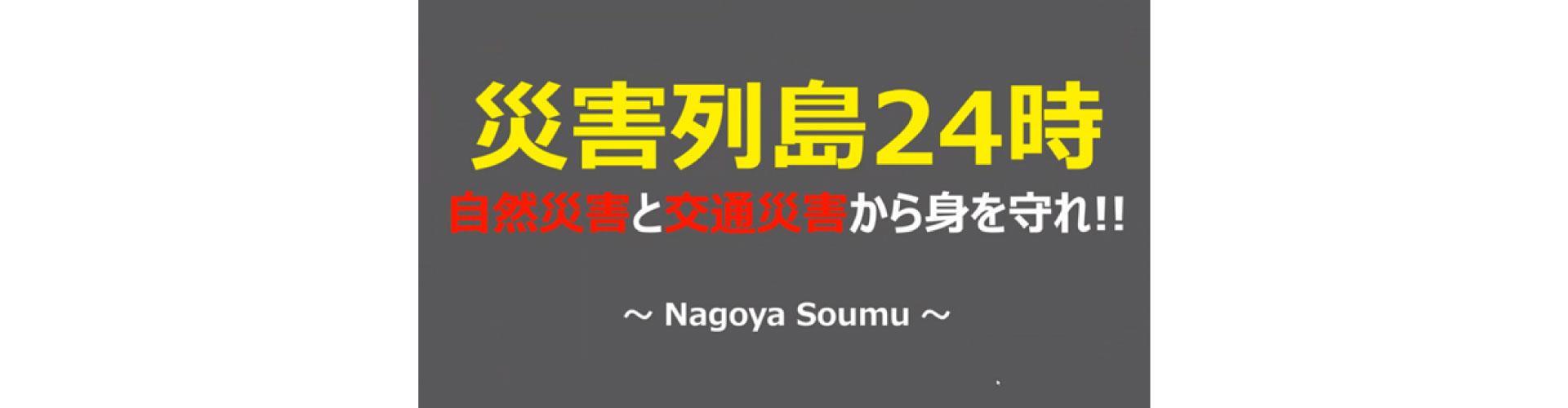 5_災害列島24時.jpg