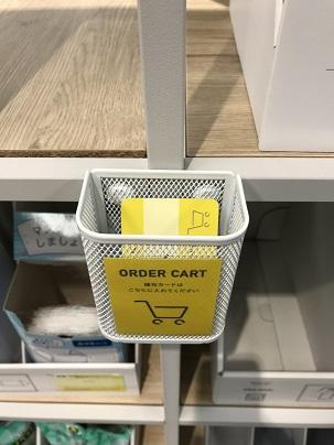 注文カゴに補充カードが入っている.jpg