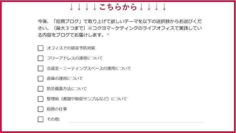 アンケート投稿フォーム(下).jpg