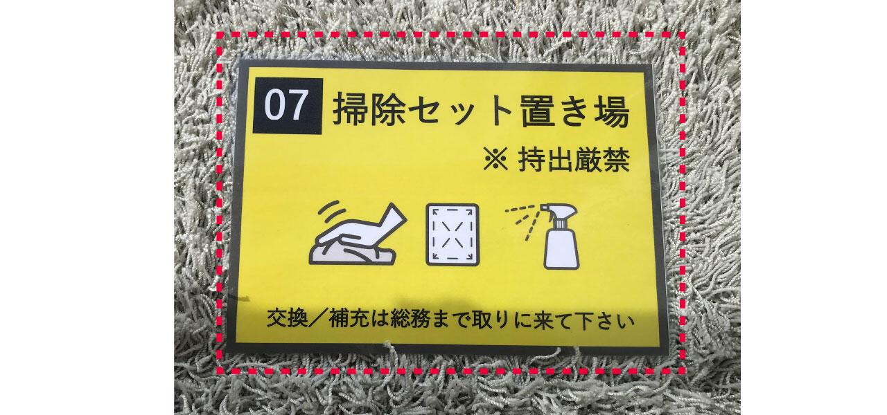 掃除用具置き場.jpg
