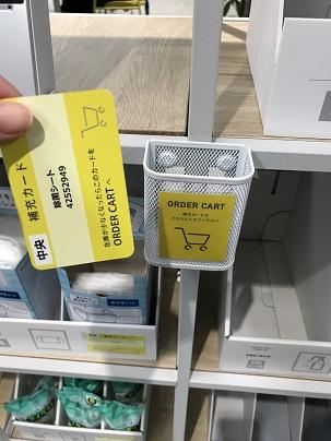 補充カードを入れる.jpg