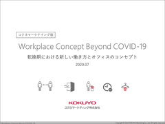 転換期における新しい働き方とオフィスのコンセプト