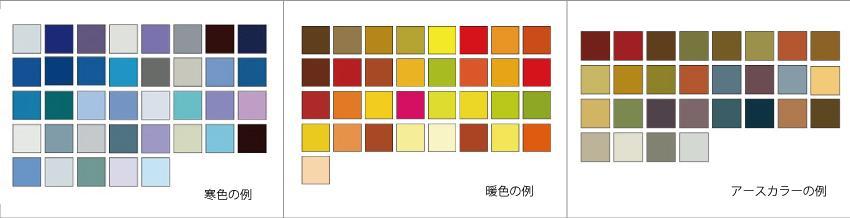 寒色・暖色・アースカラーのカラーパレット.jpg