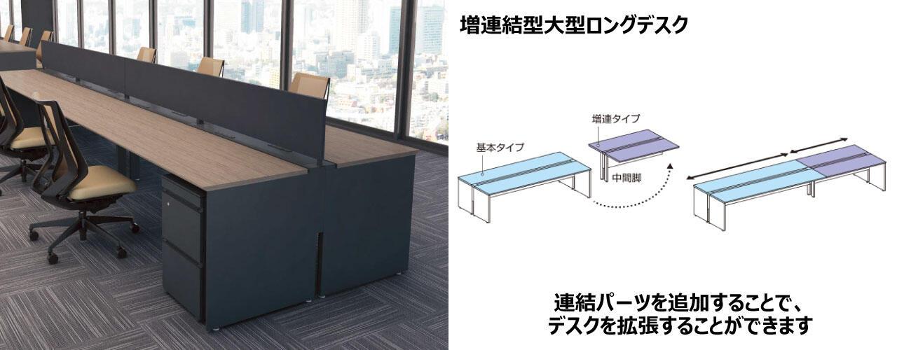増連結型大型ロングデスクの画像.jpg
