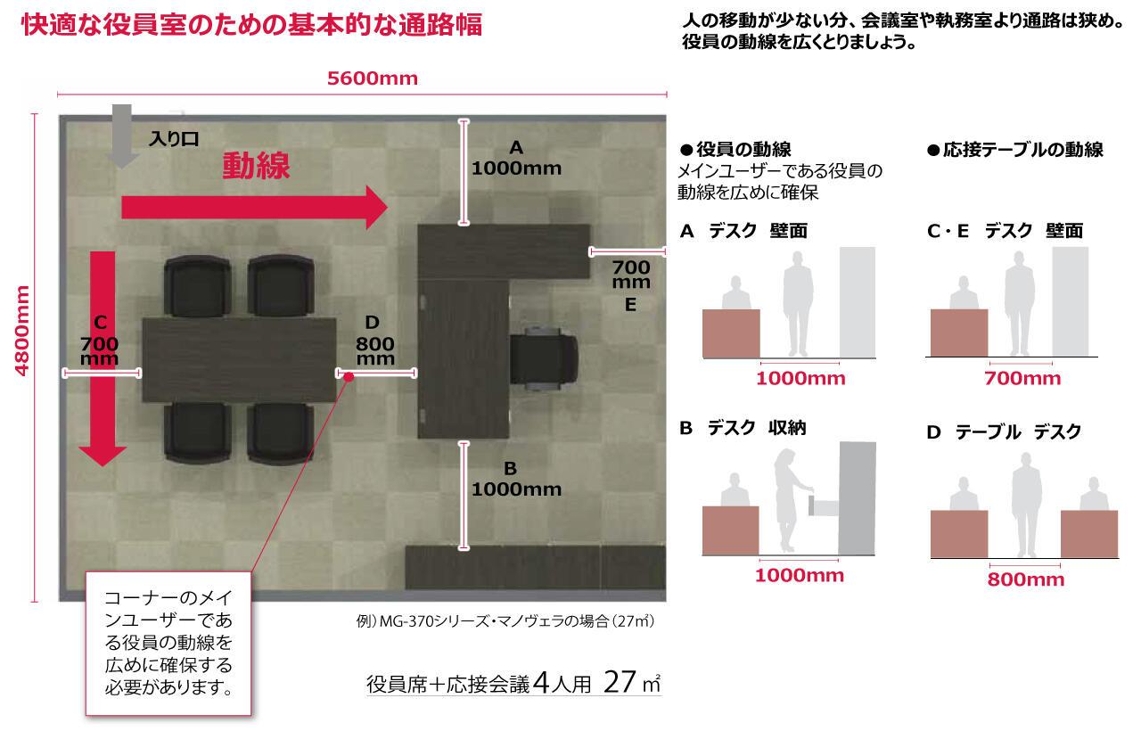 役員室-2.jpg